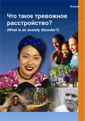 Translated Anxiety Disorders Factsheet - Russian