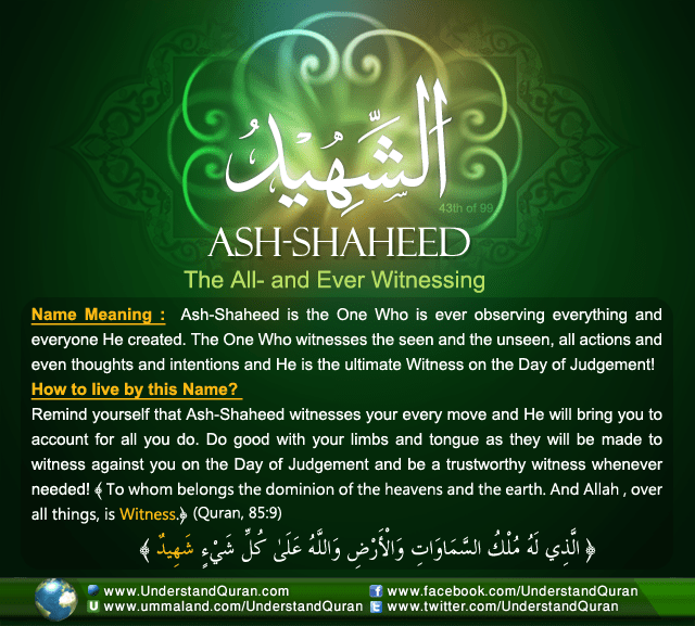 And the Answer is       Ash-Shaheed! | Understand Al-Qur'an Academy