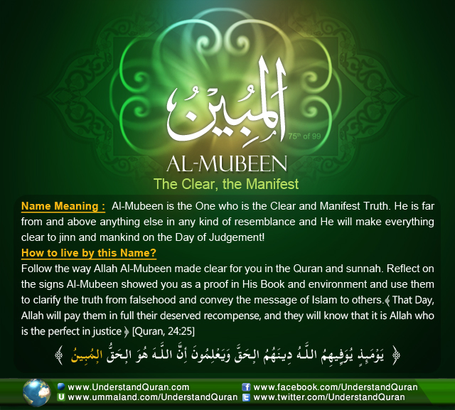And the Answer is       Al-Mubeen! | Understand Al-Qur'an