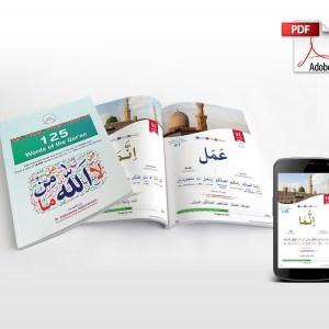 Ebooks | Understand Al-Qur'an Academy