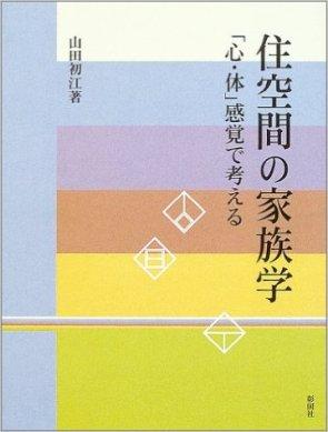 Hatsue Yamada, La ciencia del espacio habitable de la familia. Pensar con la mente-cuerpo