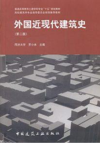 Luo Xiaowei, Historia de la arquitectura moderna extranjera