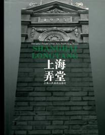 Shanghai Longtang: Luo Xiaowei; Wu Jiang (editors), Shanghai People's Fine Arts Publ, 1997