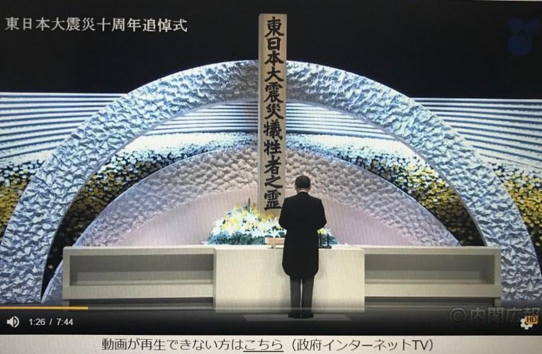 【3・11政府追悼式】首相が交代しても変わらない「式辞」の中身