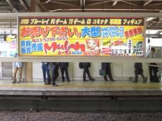 At the Suidobashi station.