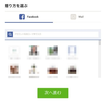 Starbucks e-Gift - Facebookの友だちを選択