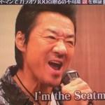【動画】大友康平が歌うスキャットマンが爆笑!元ネタ曲も