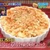 家事えもん料理かけ算レシピ!揚げないコロッケ【得損する人