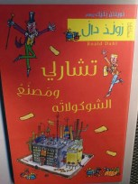 Charle and the chocolate factory in Arabic