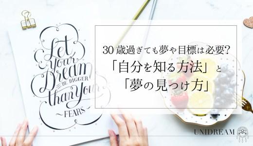 30歳過ぎても将来の夢や目標は必要?見つけ方と自分を知る方法