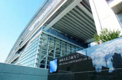 静岡文化芸術大学の画像