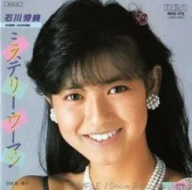 石川秀美の画像