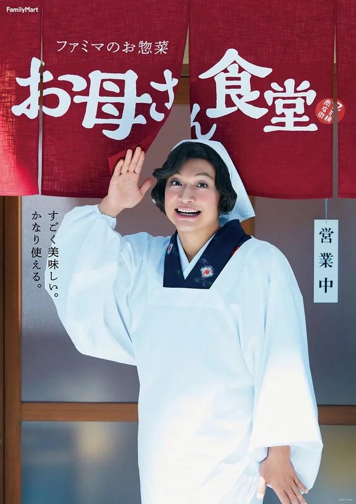 慎吾母の画像