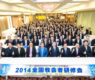 東日本の牧会者があつまった研修会(9月4日、静岡県熱海市)