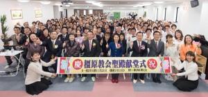 奈良・橿原教会の「献堂式」に参加した食口たち(1月11日)