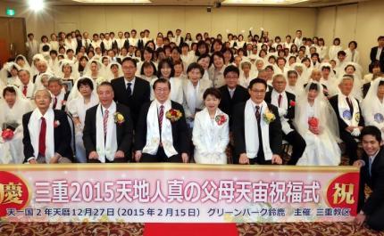 三重教区の祝福式の参加者(2月15日)