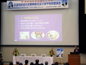 李命官副苑長による講演|世界平和統一家庭連合 NEWS ONLINE