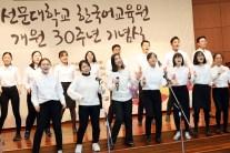鮮文大学韓国語教育院(語学院)創設30周年の記念行事 学生たちの祝賀公演|世界平和統一家庭連合News Online