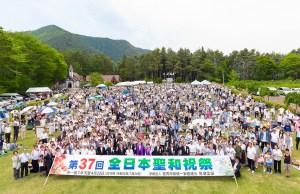 「第37回全日本聖和祝祭」にて2000名参加者集合写真|世界平和統一家庭連合News Online