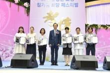 2019忠清圏孝情真の家庭希望フェスティバルでの表彰①|世界平和統一家庭連合