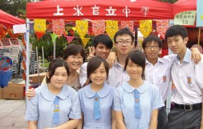 香港新界 — 北區各中學制服介紹