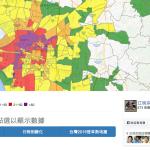 用視覺化地圖呈現的台南登革熱地圖,讓你一眼了解台南登革熱疫情的狀況