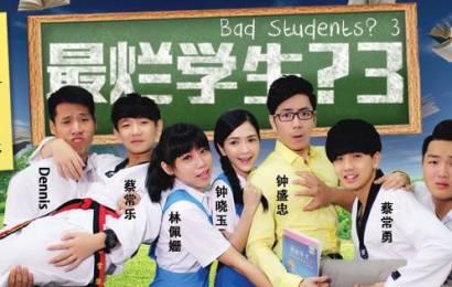 馬來西亞校園微電影《最爛學生?》