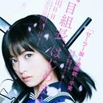 《水手服與機關槍─畢業》橋本環奈劇中畫面公開