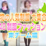 AKBINGO 節目中的日本人氣制服時裝秀,AKB48 x 日本制服真的太威了