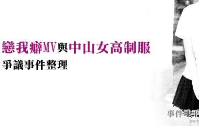《戀我癖》MV 與中山女高制服事件整理