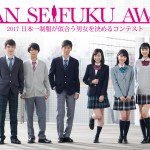 「第四回日本制服大賞」結果揭曉,快來看看這些可愛的男孩女孩吧!