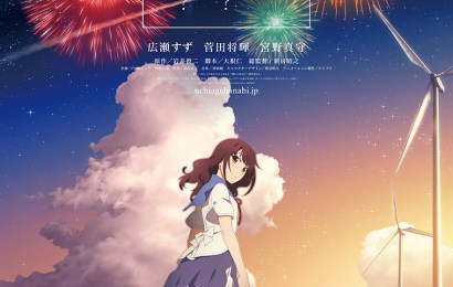 動畫電影《煙花》釋出宣傳海報及預告影片