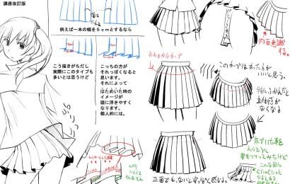 やの 的裙子畫法
