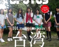 不喜歡《BRUTUS》這期選出的台灣封面嗎? 來用產生器製作一個屬於自己的封面
