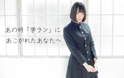 如果日本中學男生制服有了裙子.. 日本網站群眾募集中