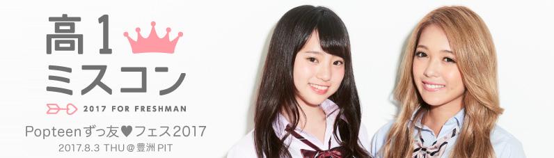 2017「日本最可愛高一生」投票結果公佈