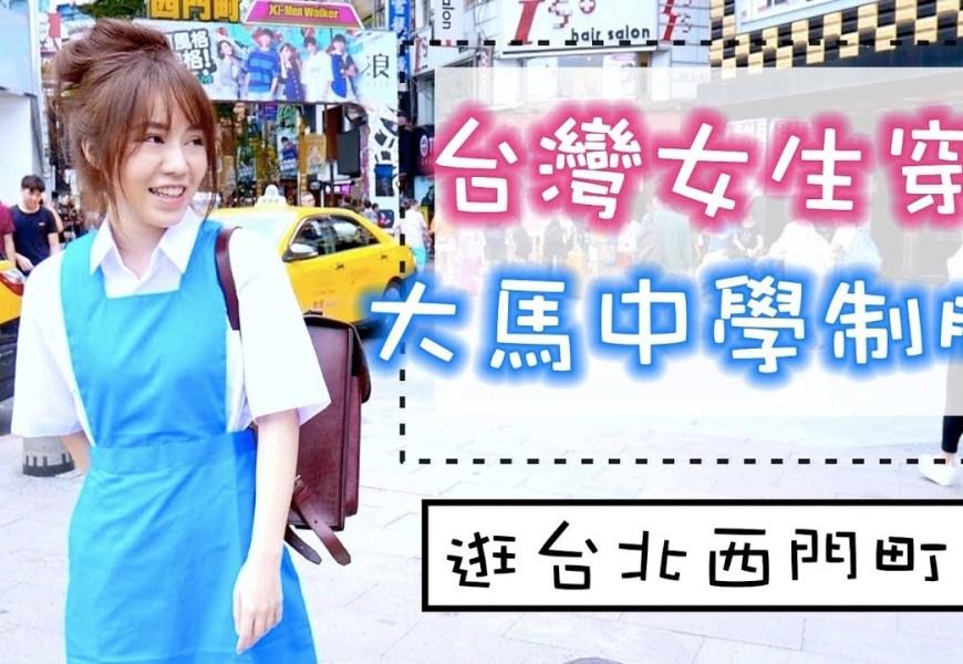 台灣女孩Lillian穿馬來西亞中學制服搭台北捷運逛西門町