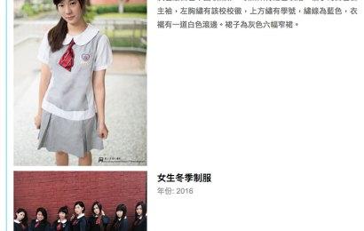 [網站開發] 學校制服詳細介紹上線