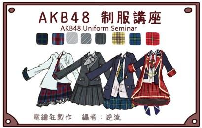 AKB 48 制服講座