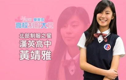 《2017 制服大賞制服之星》Lydia(黃靖雅)專訪