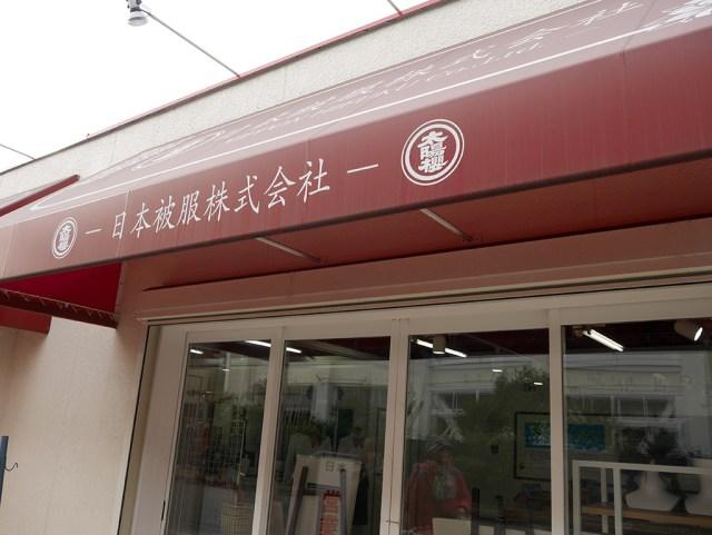 児島学生服資料館
