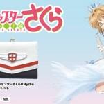 《 庫洛魔法使 :Clear Card篇 》 ×Rydia 合作周邊- 友枝中學制服造型錢包