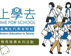 台灣教育的歷史「上學去-臺灣近代教育特展」