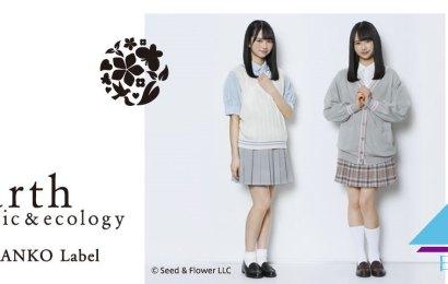 日向坂46成員上村ひなの將擔任日本制服品牌「earth music&ecology KANKO Label」形象代言人