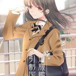 以日本退役制服為主題的《引退制服図鑑Ⅱ》預購中