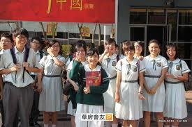 鳳溪第一中學 介紹 | Uniform Map 制服地圖