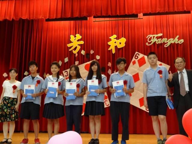 台北市立芳和國中