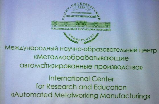 Международный научно-образовательный центр «Металлообрабатывающие автоматизированные производства» International Center for Research and Education «Automated Metalworking Manufacturing