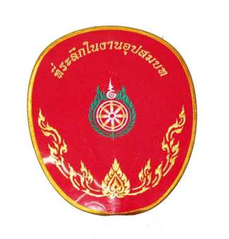 Thai Buddhist Ceremonial Fan R8