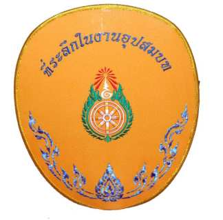 Thai Buddhist Ceremonial Fan Y8